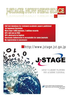Japan Science and Technology Agendy